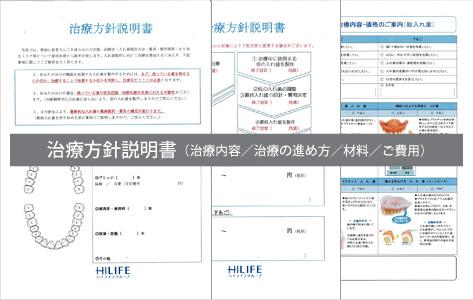4.治療計画/費用/期間説明