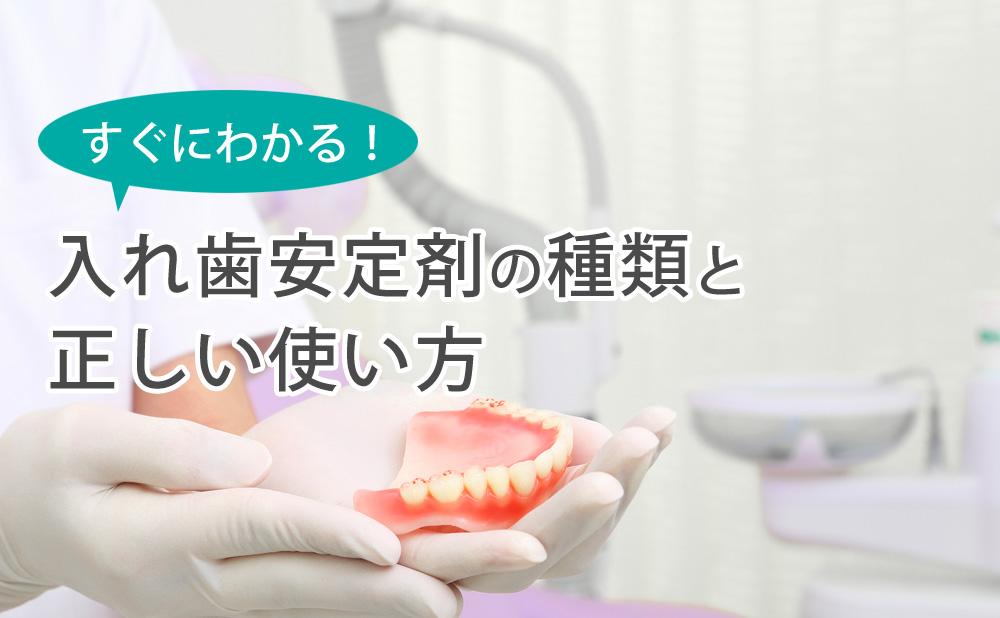 すぐにわかる!入れ歯安定剤の種類と正しい使い方