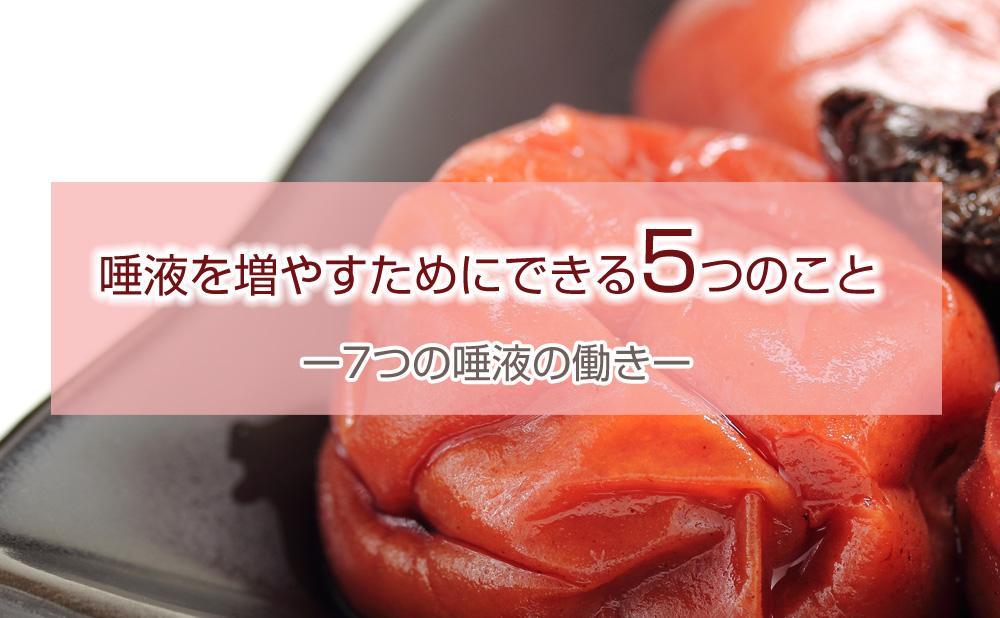 唾液の7つの働きと増やすためにできる5つのこと