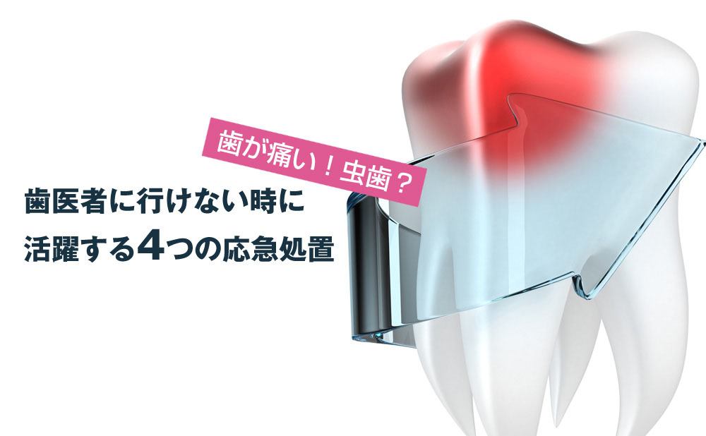 歯が痛い!虫歯?歯じゃないときの原因と応急処置