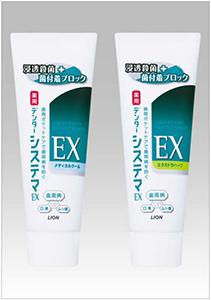 システマEXの歯磨き粉
