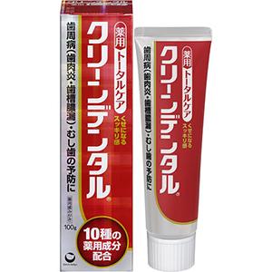 クリーンデンタルの歯磨き粉