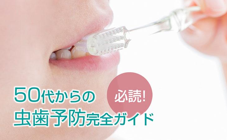 必読!50代からの虫歯予防完全ガイド