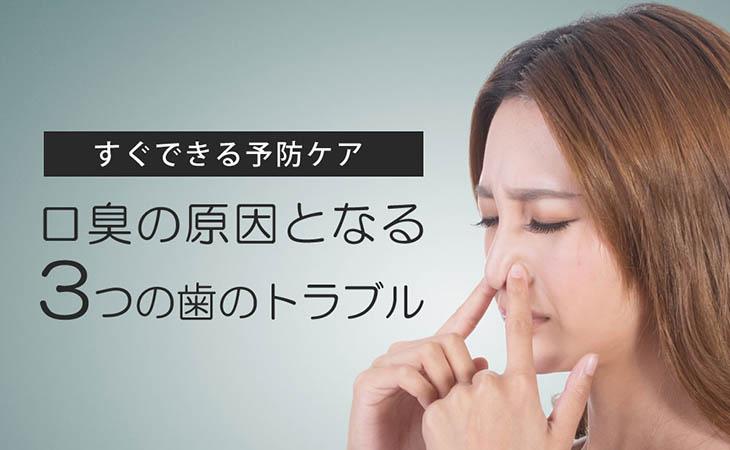 息が臭いの原因となる3つの歯のトラブルとすぐできる予防ケア