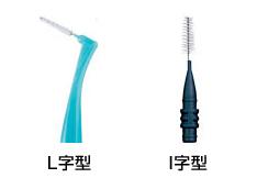 歯間ブラシの形