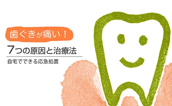 歯ぐきが痛い!7つの原因と治療法/自宅でできる応急処置