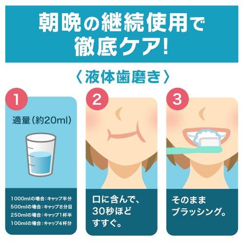 液体歯磨きの使用方法