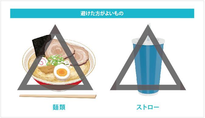 注意すべき麺類とストロー