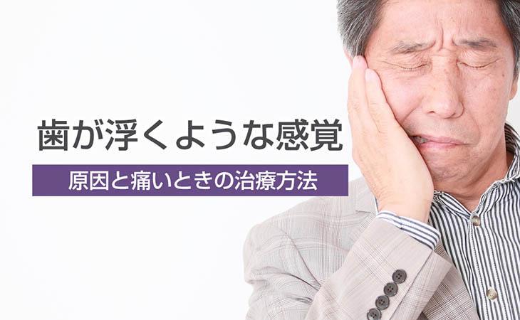 歯が浮くような感覚の原因と痛いときの治療方法